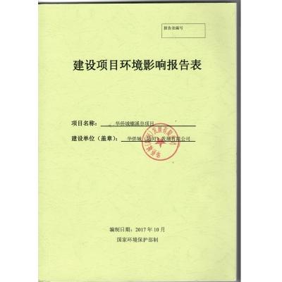 华侨城螺溪谷项目